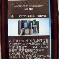 「CITY GUIDE TOKYO」の<br>トップ画面。<br>迷わず「東京の美味ーちょっとお腹がすいたときに」を選択。