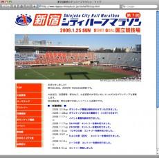 吉田氏が参加するという<br>新宿シティハーフマラソン