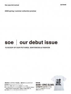 『soe | our debut issue』<br>(発行 宝島社)<br>予価:2,300円<br>※2月20日発売