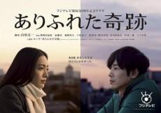 ありふれた奇跡(DVD)