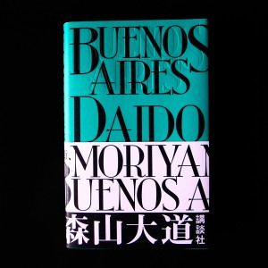 森山大道「BUENOS AIRES」新装版<br>2,100円<br>(講談社)