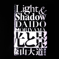 森山大道「Light & Shadow 光と影」新装版<br>1,890円<br>(講談社)