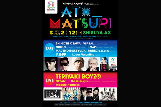VERBALがプロデュースするパーティ「ATO_MATSURI」が8月3日(金)開催。Search