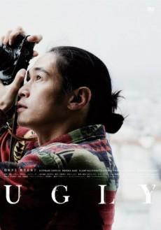 映画『UGLY』のDVD