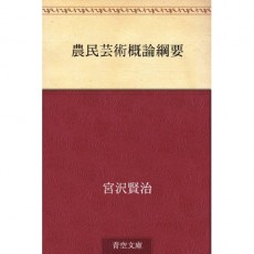 宮沢賢治の『農民芸術概論綱要』