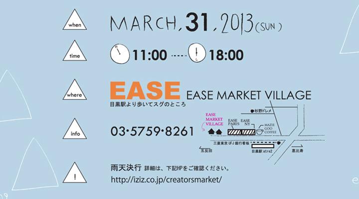 ease-creators-market02