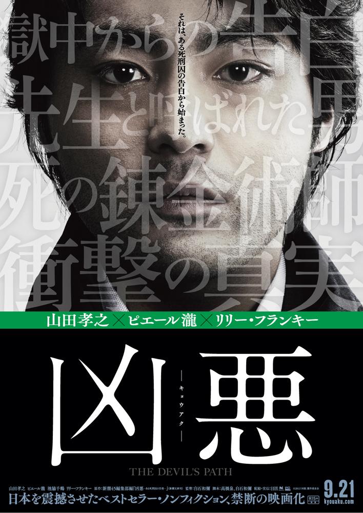 (C)2013「凶悪」製作委員会