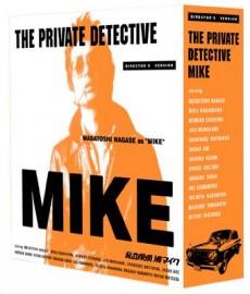 私立探偵 濱マイクのDVD BOX