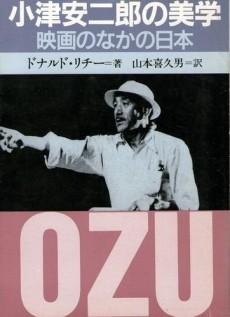 Donald Richieの著書『小津安二郎の美学』