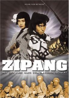 映画『ZIPANG』のDVD