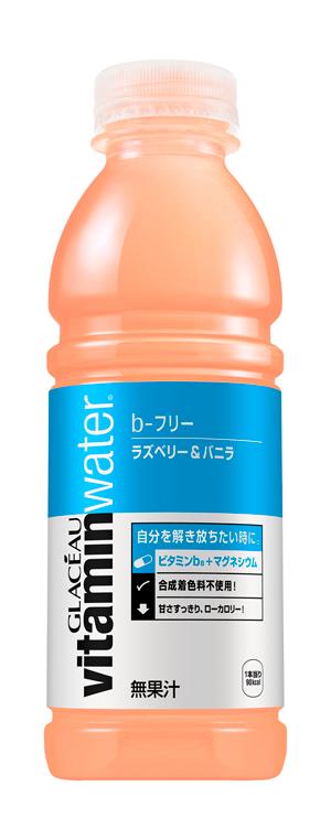 glacéau vitaminwater®のb-フリー