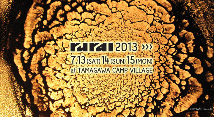 rural2013_key_visual