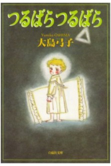 大島弓子の著書『つるばらつるばら』