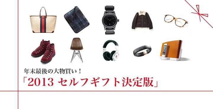 gift_bnr