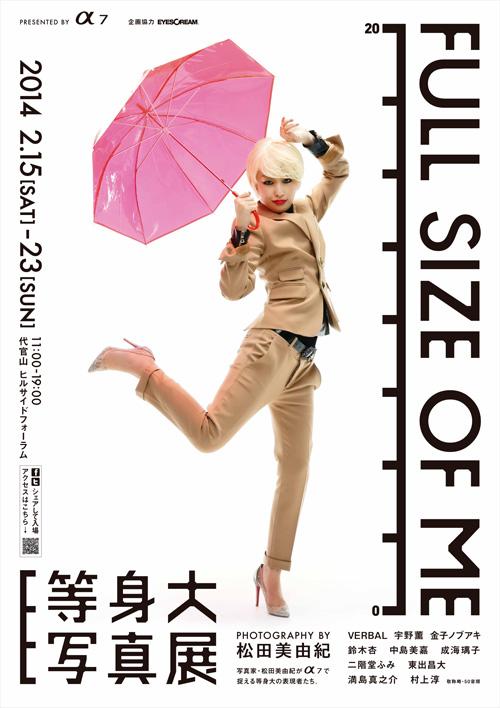 中島さんB1ポスター