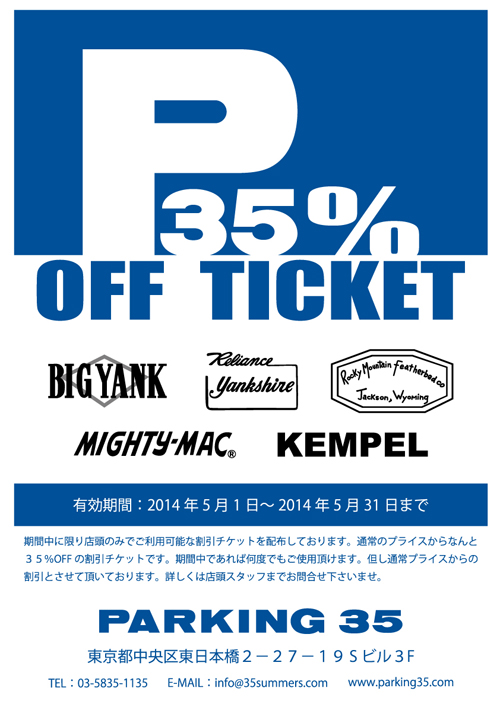 P35%OFFTICKET案内