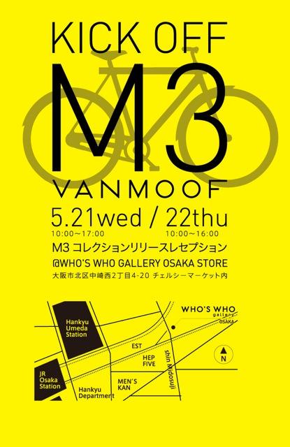 VANMOOF-M3(クレジット無し)