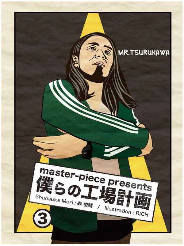 連続ウェブ小説:master-piece p...