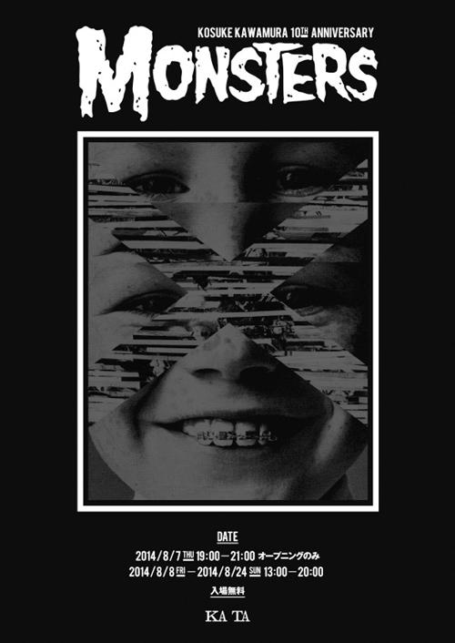 monsters_main_visual