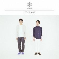 KONCOS『ピアノフォルテ』 KONCOSの2人が地元である帯広をテーマに、ギターとピアノ、そして2人の日本語によるヴォーカル・ハーモニーを足がかりに、新たな冒険を始めたファースト・アルバム。
