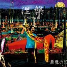 ■悪魔の沼『涅槃 -Nirva魔-』 BLACK SMOKERからリリースされた2014年の最深「沼」レポートといえる最深ミックスCD。涅槃で待っているのは果たして...