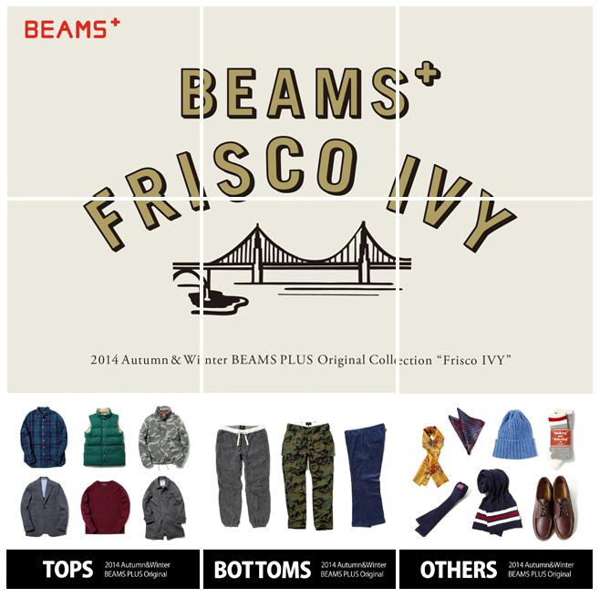 beams_plus_friscoivy