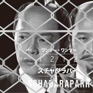 スチャダラパー『1212』 2009年の前作『11』からじつに5年ぶりとなる待望の12thフル・アルバム。ライブ会場などで販売していた自主制作盤から抜粋された楽曲に加え、話題のドラマ「山田孝之の東京都北区赤羽」の主題歌である「中庸平凡パンチ」などを収録した充実盤。最新のスチャダラパーが最良のスチャダラパーであることが確認できる、久々の人も耳ヲ貸スベキ1枚。
