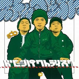 """スチャダラパー『ドコンパクトディスク』 2000年にリリースされた、スチャダラパー8枚目のアルバム。収録曲数8曲、収録時間41分という""""ド""""コンパクトさながらも、スチャダラパーとしては珍しくトゥルゴイ(デ・ラ・ソウル)、アドロック(ビースティーボーイズ)、DJ Nu-Mark(ジュラシック5)といった外部プロデューサーを起用した意欲作。SHINCOのハウス・ディスコ方面からの影響を垣間見ることができるインストゥルメンタルトラック、「スターラスター」にも注目。"""