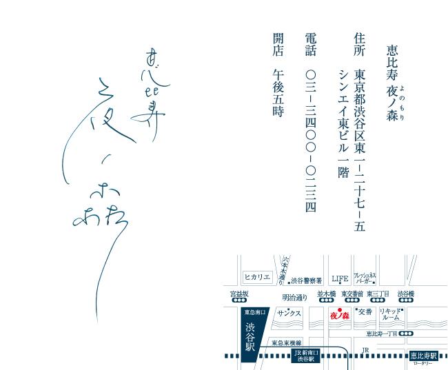 yonomori-card4-01