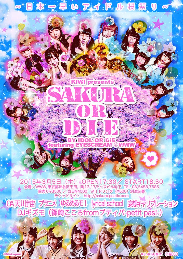sakura_or_die2