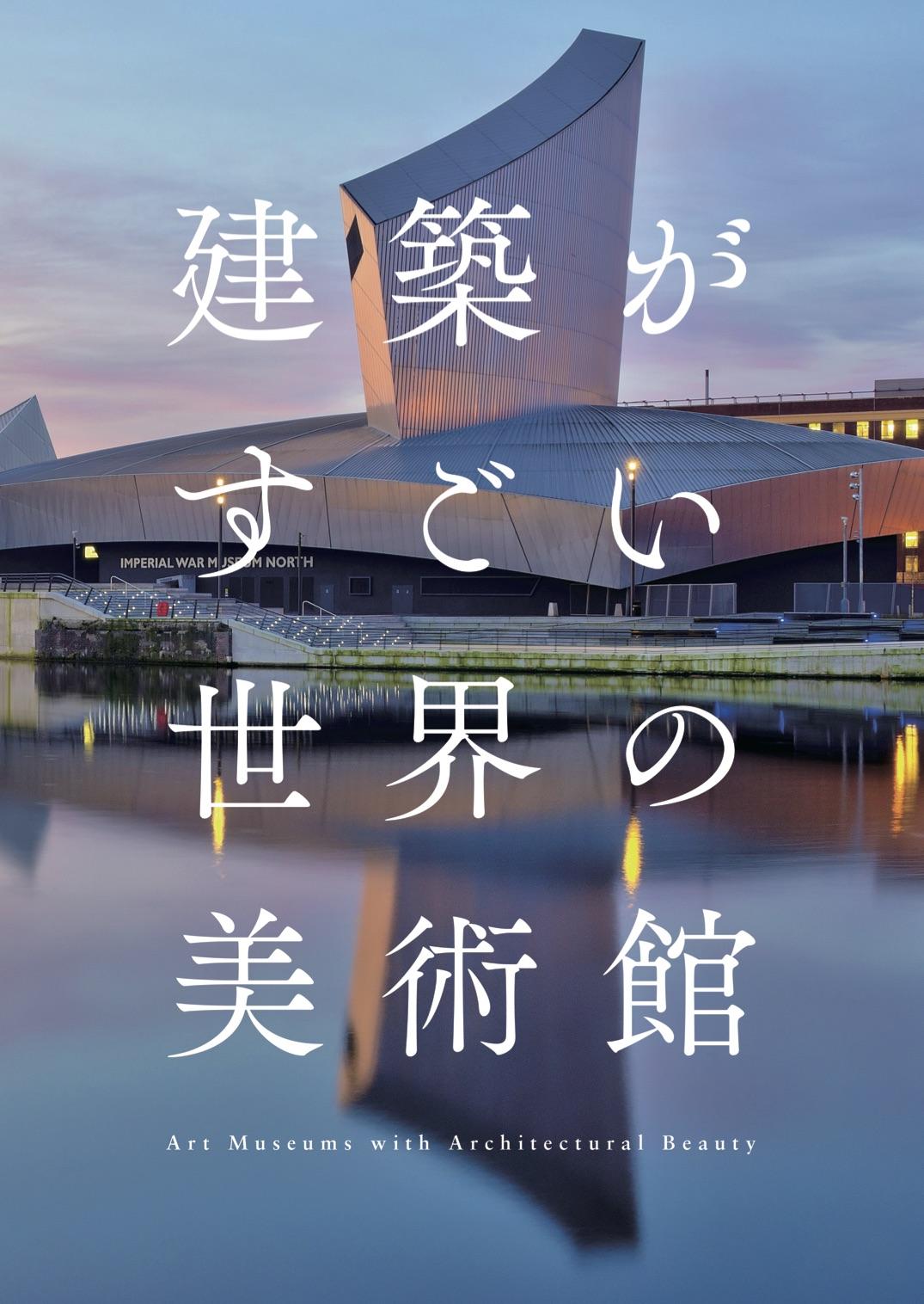 『建築がすごい世界の美術館』 発売中/発行:パイ インターナショナル/定価:本体1,900円+税