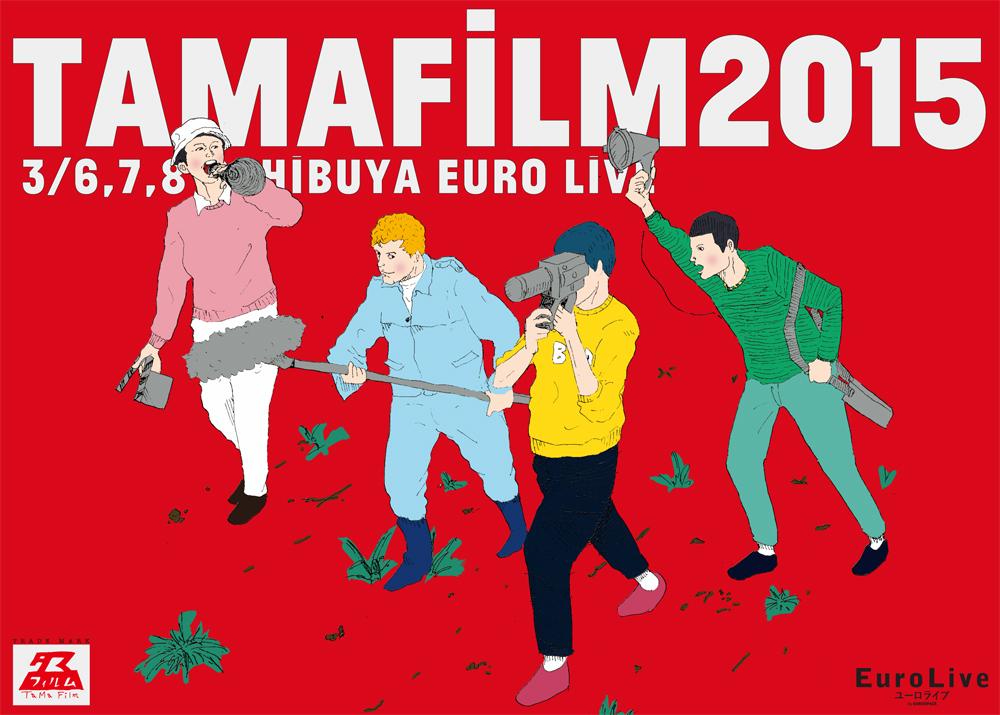 tamafilm_flyer_0