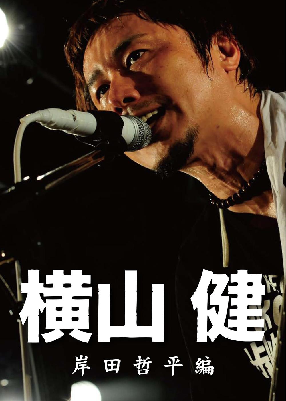 『横山健 ―岸田哲平編―』 発売中 3,700円 + 税(スペースシャワーネットワーク)
