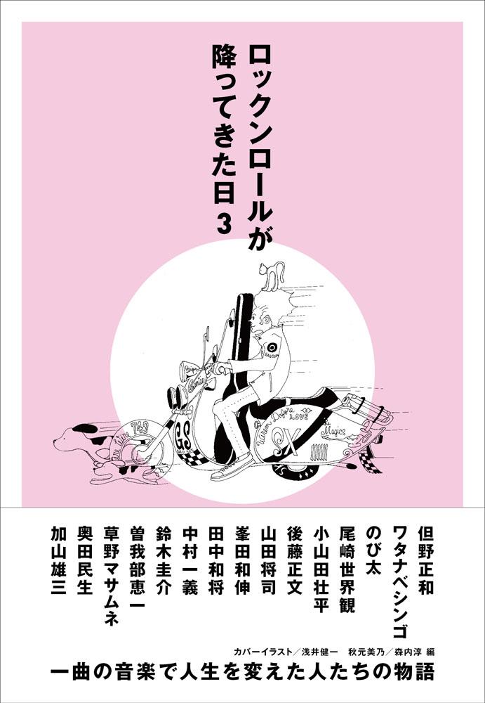 『ロックンロールが降ってきた日3』 編集:秋元美乃、森内淳 発売中 2,300円 + 税(スペースシャワーネットワーク)