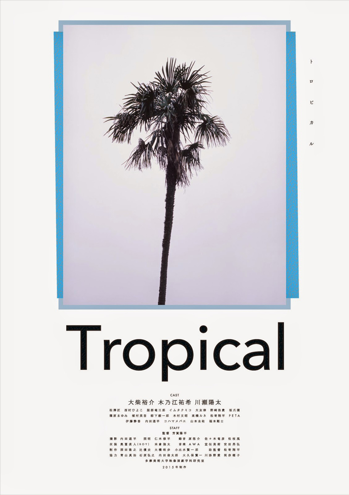 VOILLD_tropical_poster