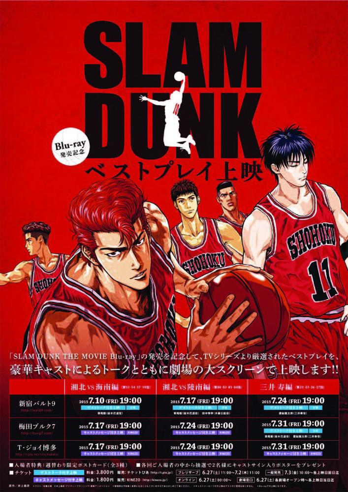 SALAM DUNK上映イベントポスター