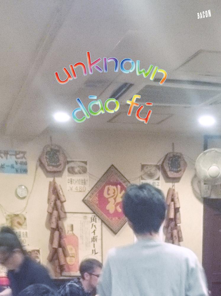 unknowndaofu_bacon2