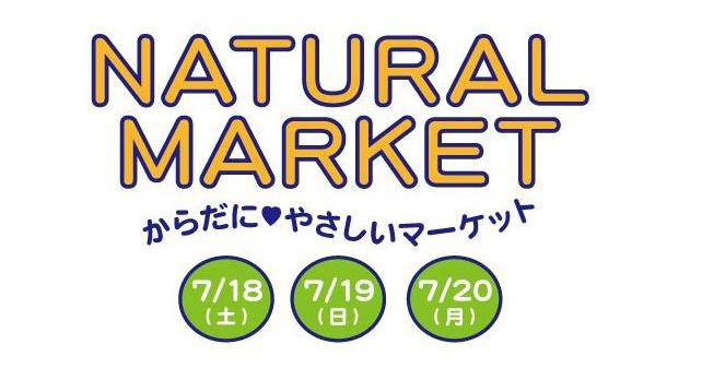 ★NATURAL MARKETリリース-1