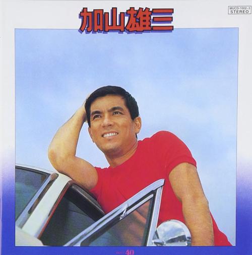 加山雄三のアルバム『加山雄三 ベスト40』