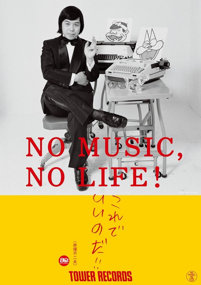 NMNL!Akatsuka_Fujio