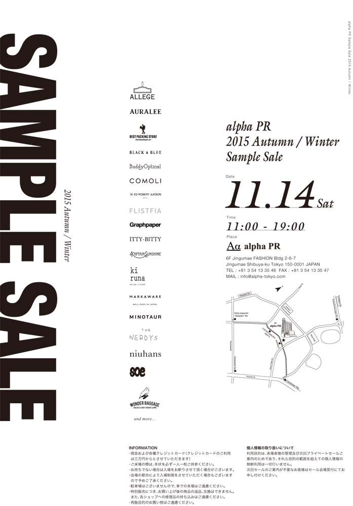 sample_sale_一般