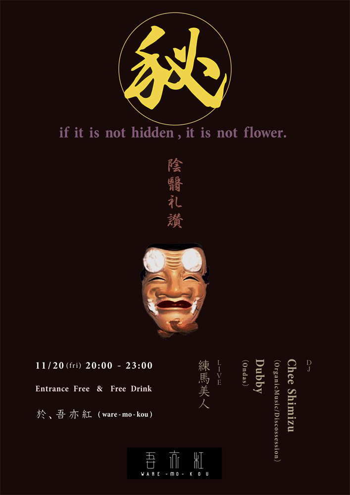 吾亦紅_20151120_flyer