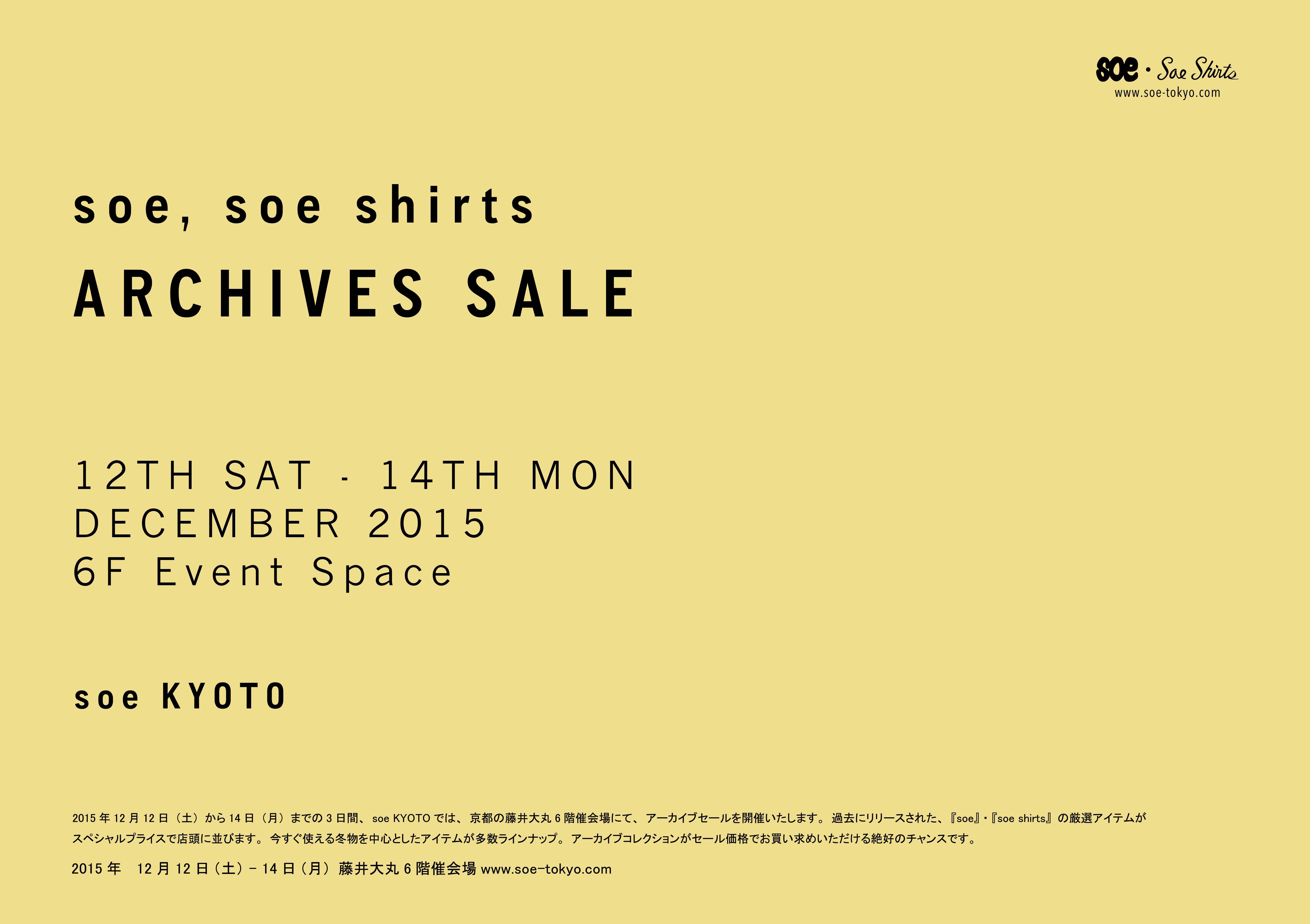 soe-kyoto-archives_151207-B3-01