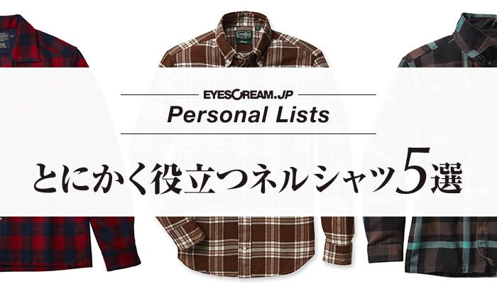 personalLists_160122