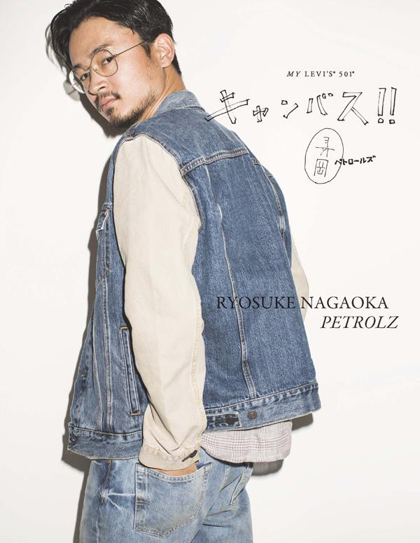 Levi's®の501® CT 13,000円、トラッカージャケット 16,000円 、NAISSANCEのシャツ 19,000円