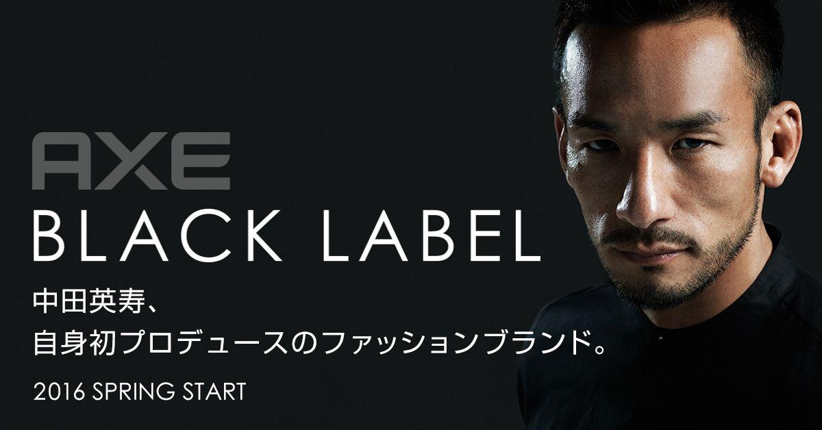 【カラー版】「AXE BLACK LABEL」バナー画像