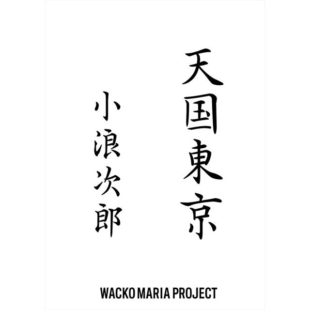 ☆2016_小浪次郎&WACKO MARIA_写真集_背面_edited-1