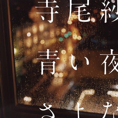 寺尾紗穂『青い夜のさよなら』 ローラ・ニーロや大貫妙子といったアーティストの流れを汲む女性シンガーソングライターの2012年作。「私は知らない」に参加したSTUTSはスラム・ヴィレッジを彷彿とさせるビート・プログラミングを披露している。