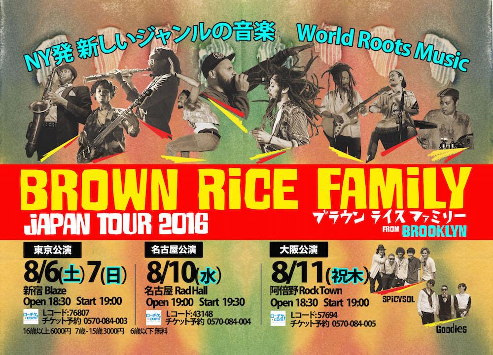 Japan Tour Flyer front Final 521