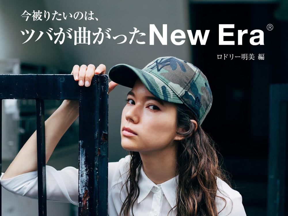 newera-series-03-1000x750